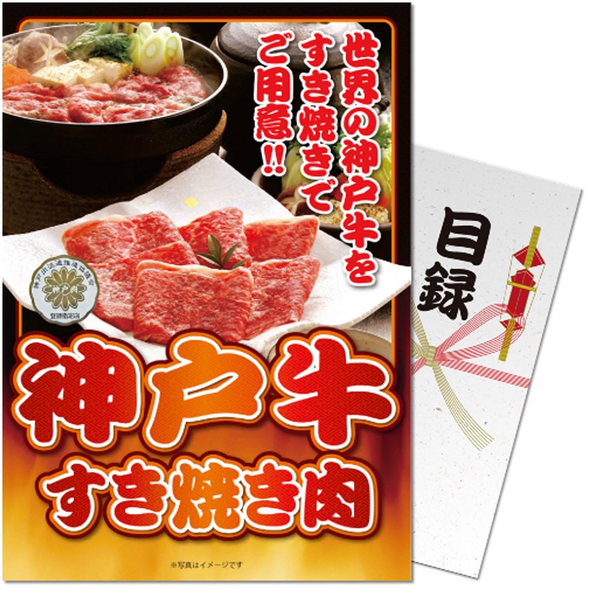 その他メーカー パネもく!神戸牛すき焼き肉300g 目録 A4パネル付き