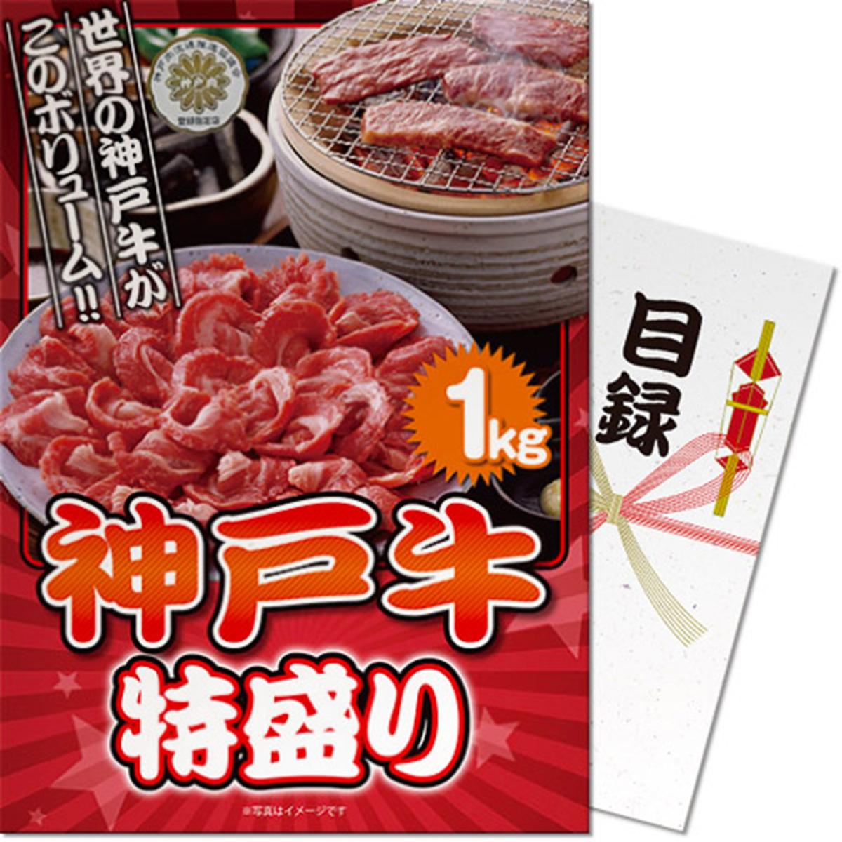 パネもく!神戸牛特盛り1kg 目録 A4パネル付き