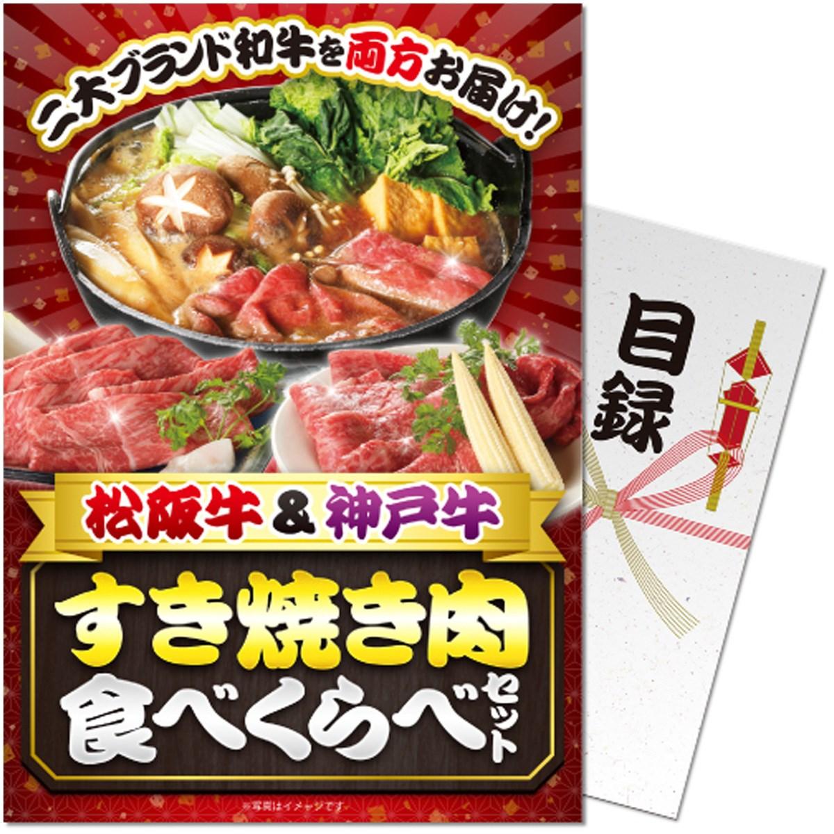 パネもく!松阪牛&神戸牛すき焼き肉 目録 A4パネル付き
