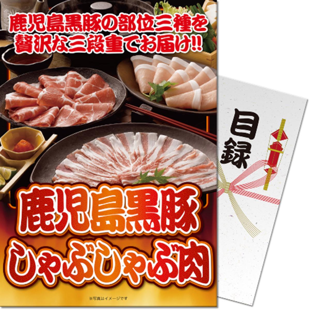 パネもく!鹿児島県産黒豚しゃぶしゃぶ 目録 A4パネル付き