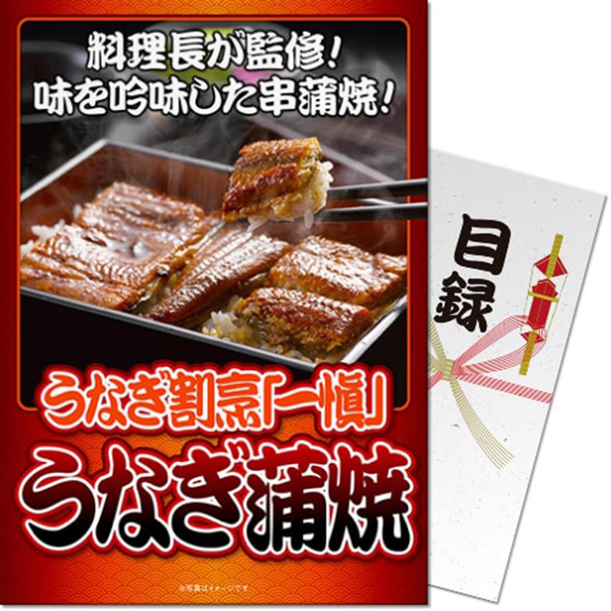 パネもく!うなぎ割烹「一愼」特製蒲焼 目録 A4パネル付き