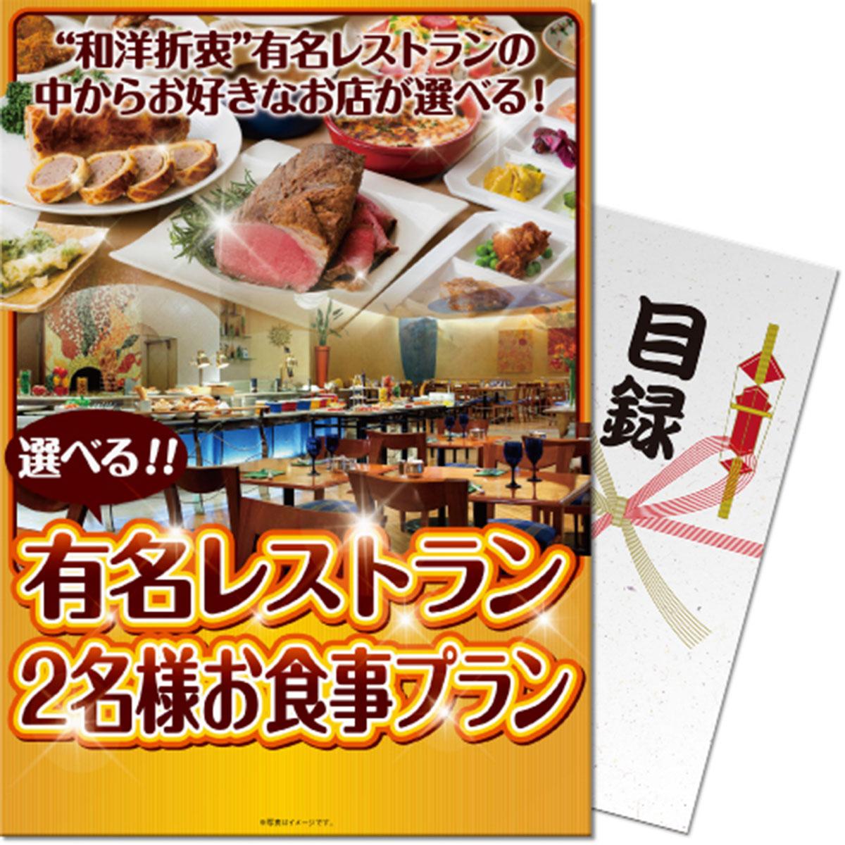 パネもく!選べる全国有名レストラン SELECT20 目録 A4パネル付き