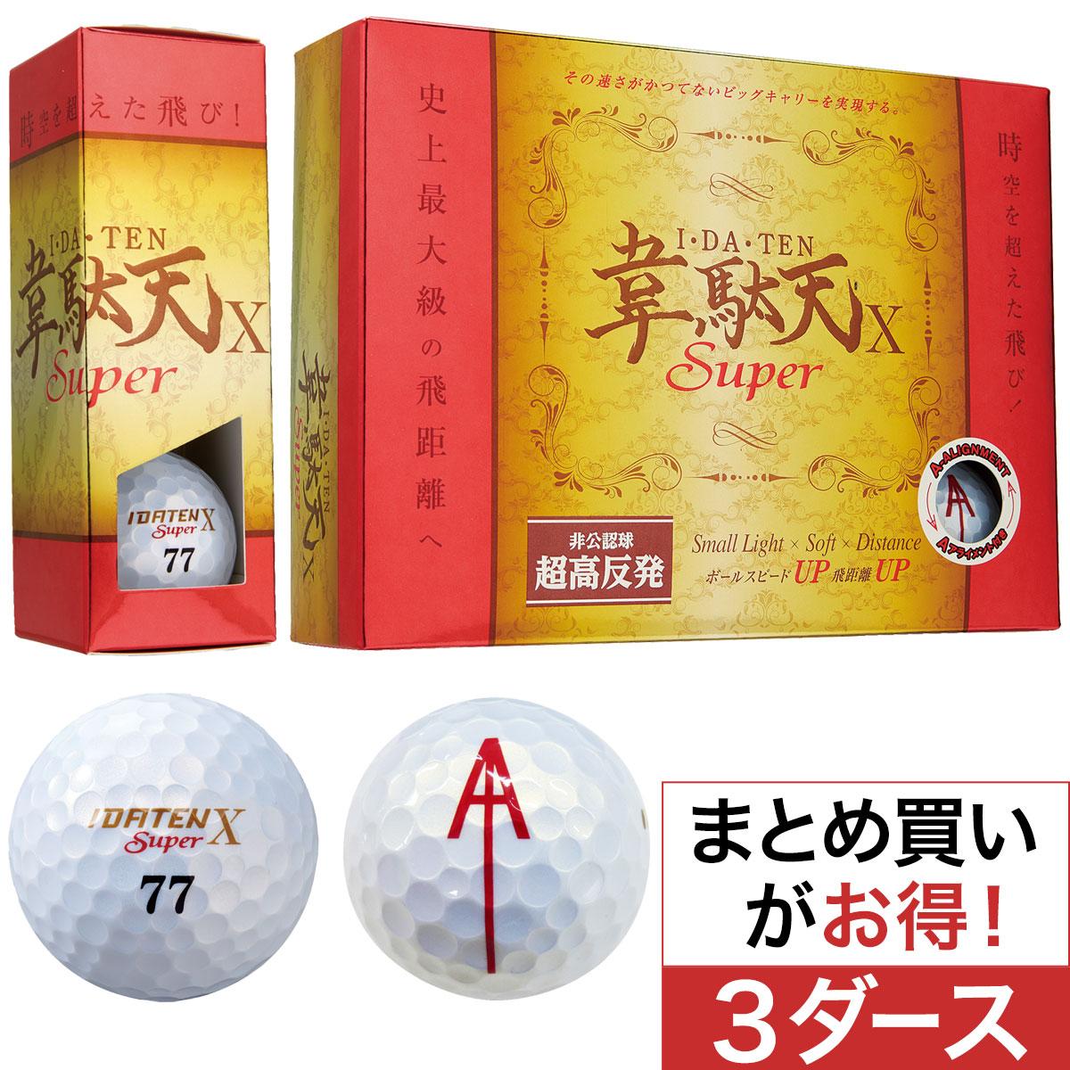スーパー韋駄天X ボール 3ダースセット【非公認球】