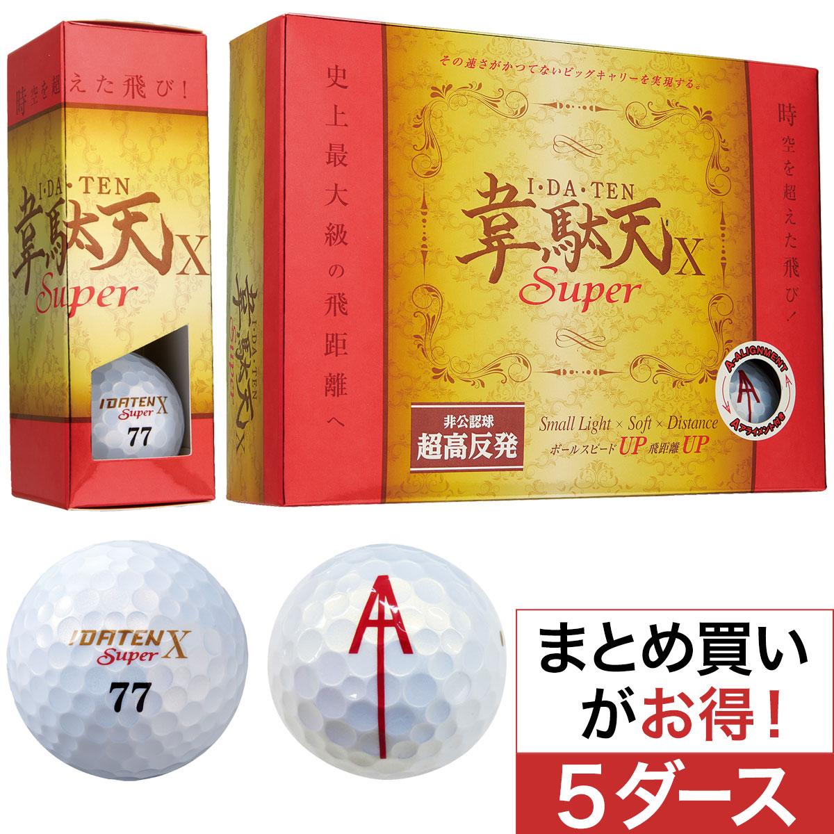 スーパー韋駄天X ボール 5ダースセット【非公認球】