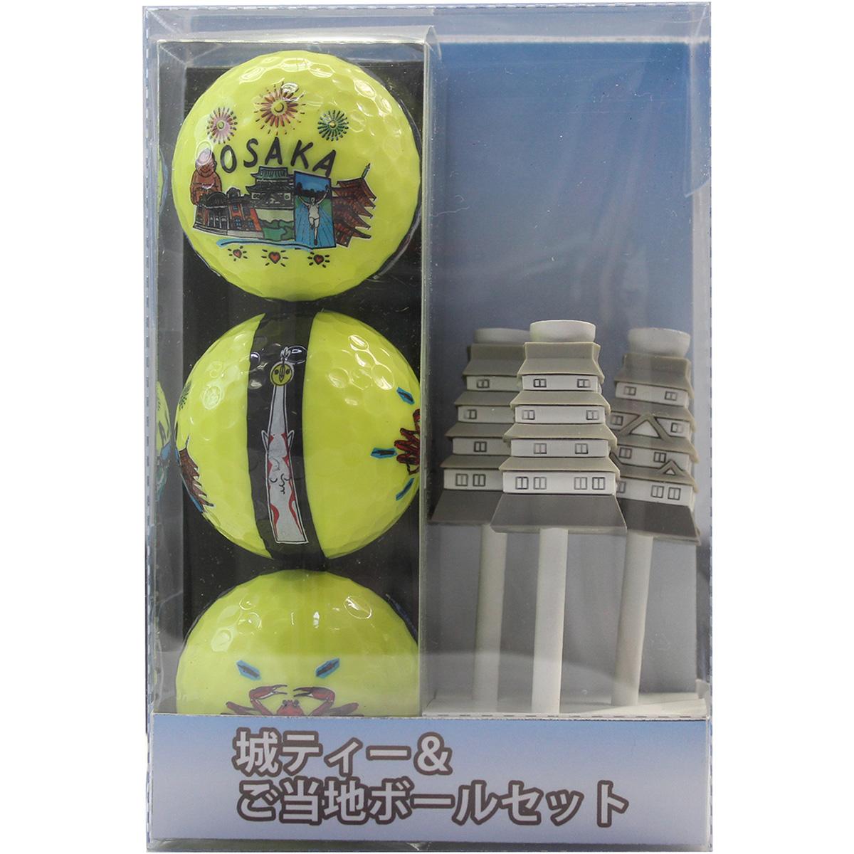 ホクシン交易 大阪城ティー3本&大阪ボール3個セット