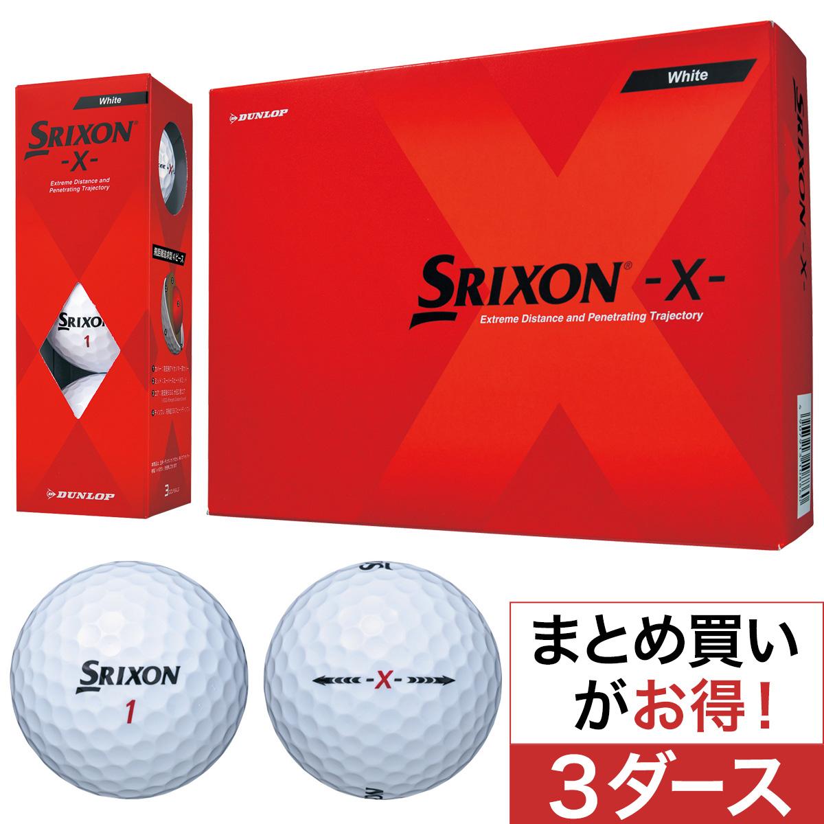 スリクソン X ボール 3ダースセット