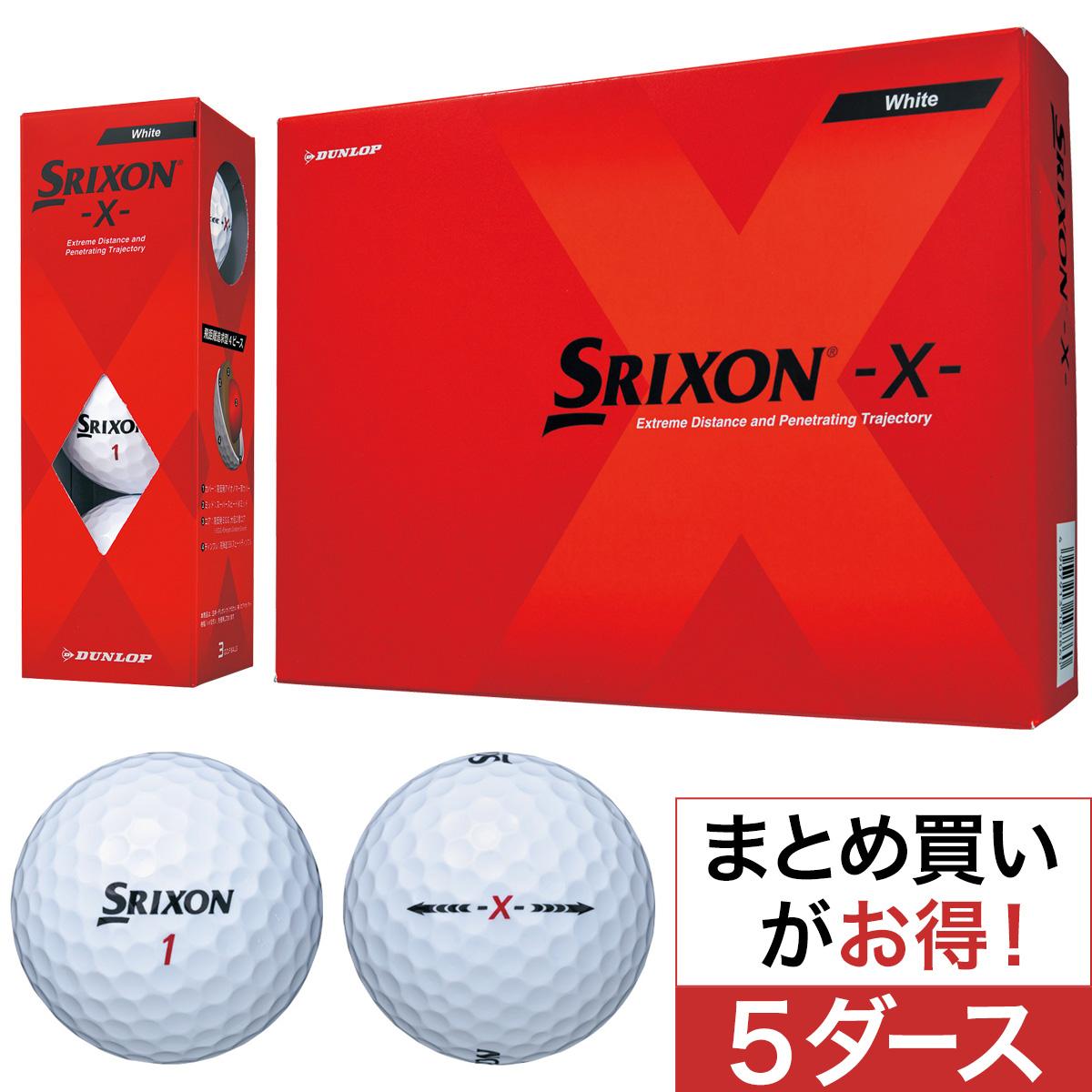 スリクソン X ボール 5ダースセット