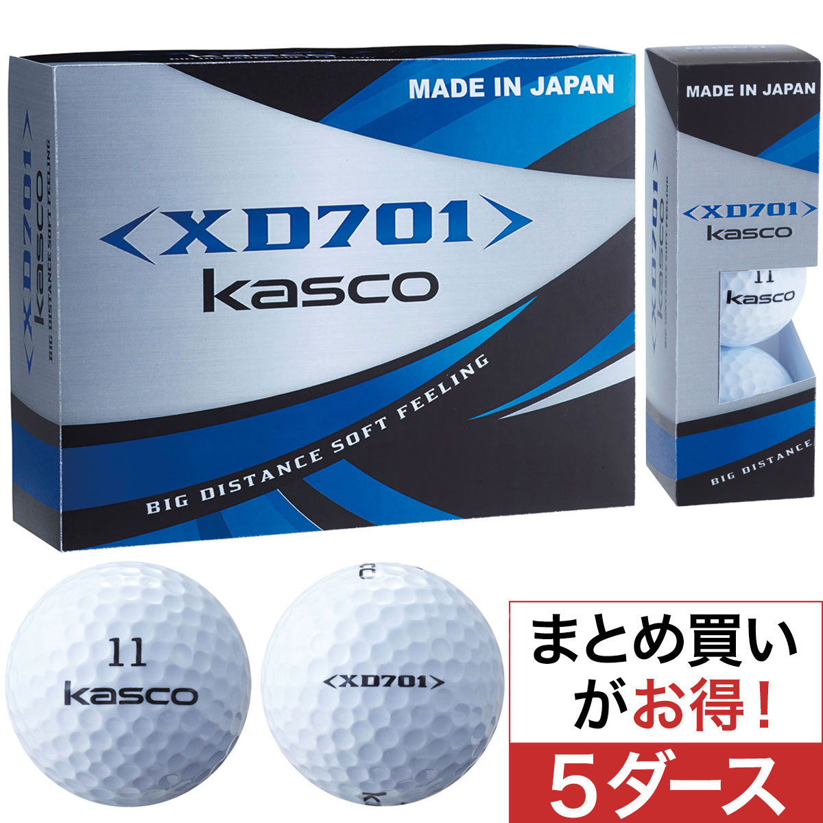 XD701 2ピースボール 5ダースセット