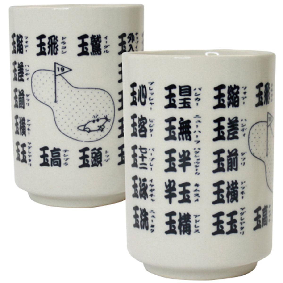 ゴルフ湯呑み(漢字)