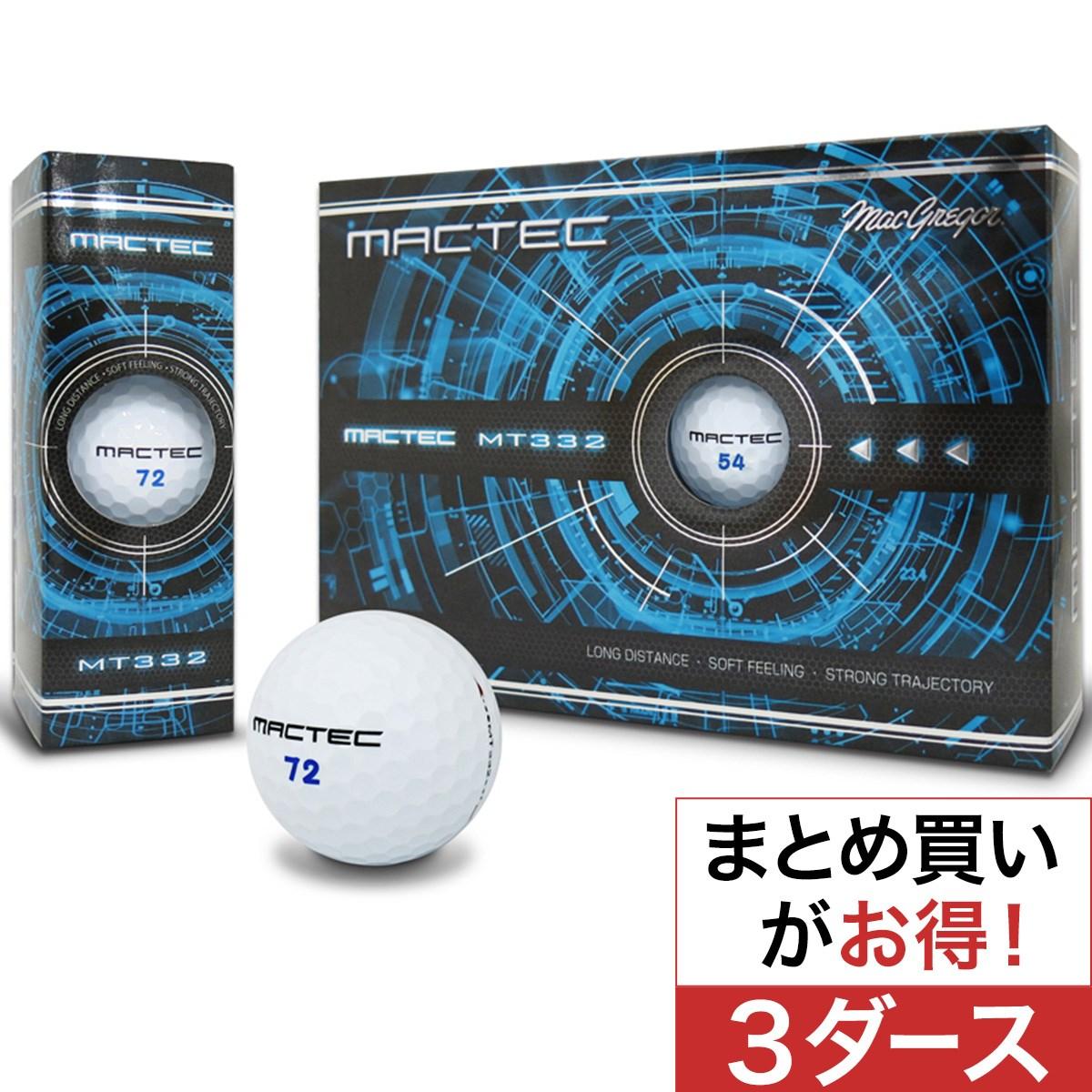 マックテック MT332 スリーピースボール 3ダースセット