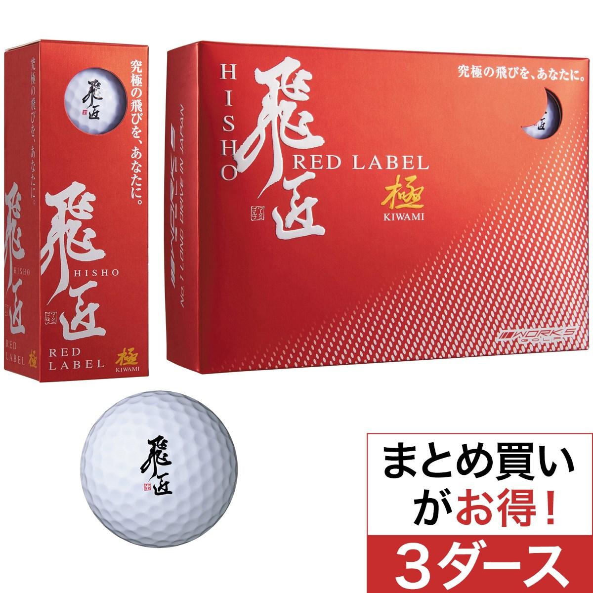 ワークス ゴルフ 飛匠 レッドラベル 極 ボール 3ダースセット【非公認球】