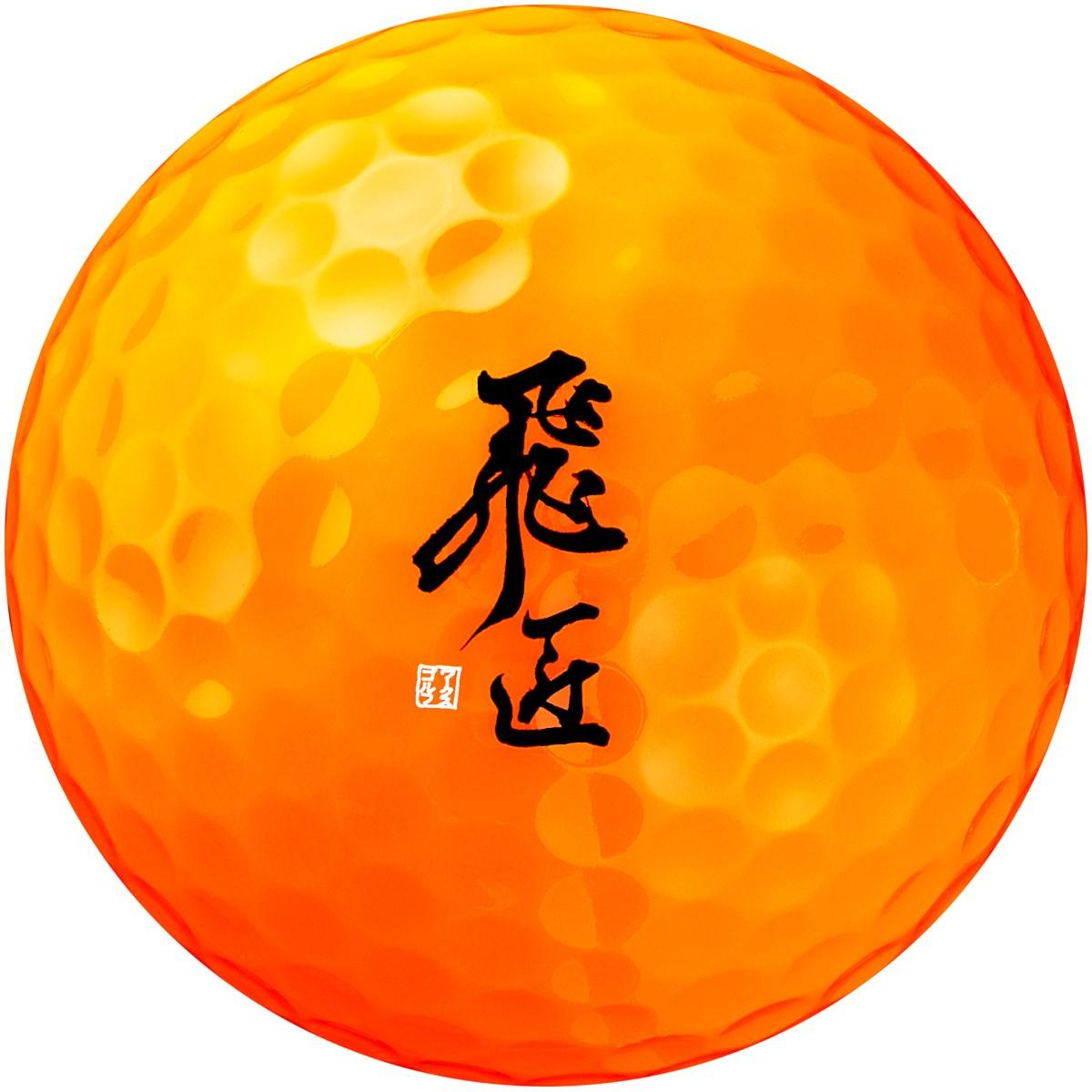 ワークス ゴルフ HISHO 飛匠 グリーンラベル 煌 ボール 1ダース(12個入り) オレンジ
