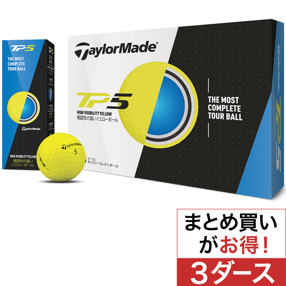 TP5 Yellow ボール 3ダースセット