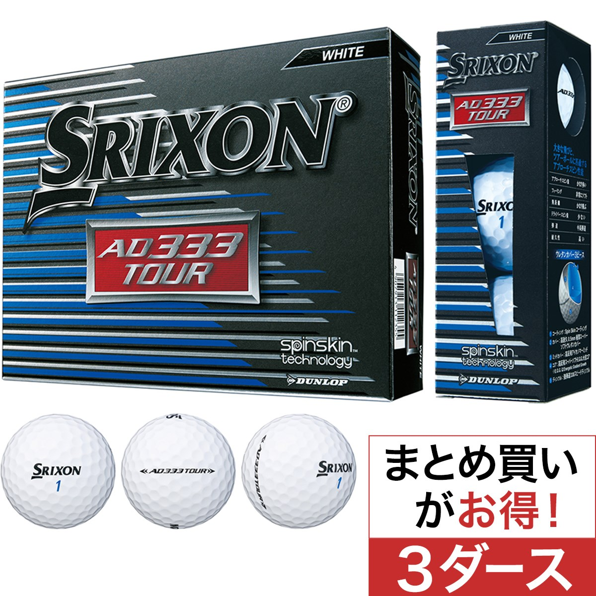 ダンロップ(DUNLOP) スリクソン AD333 TOUR ボール 3ダースセット