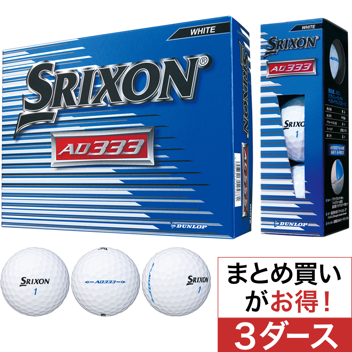 スリクソン AD333-7 ボール 3ダースセット