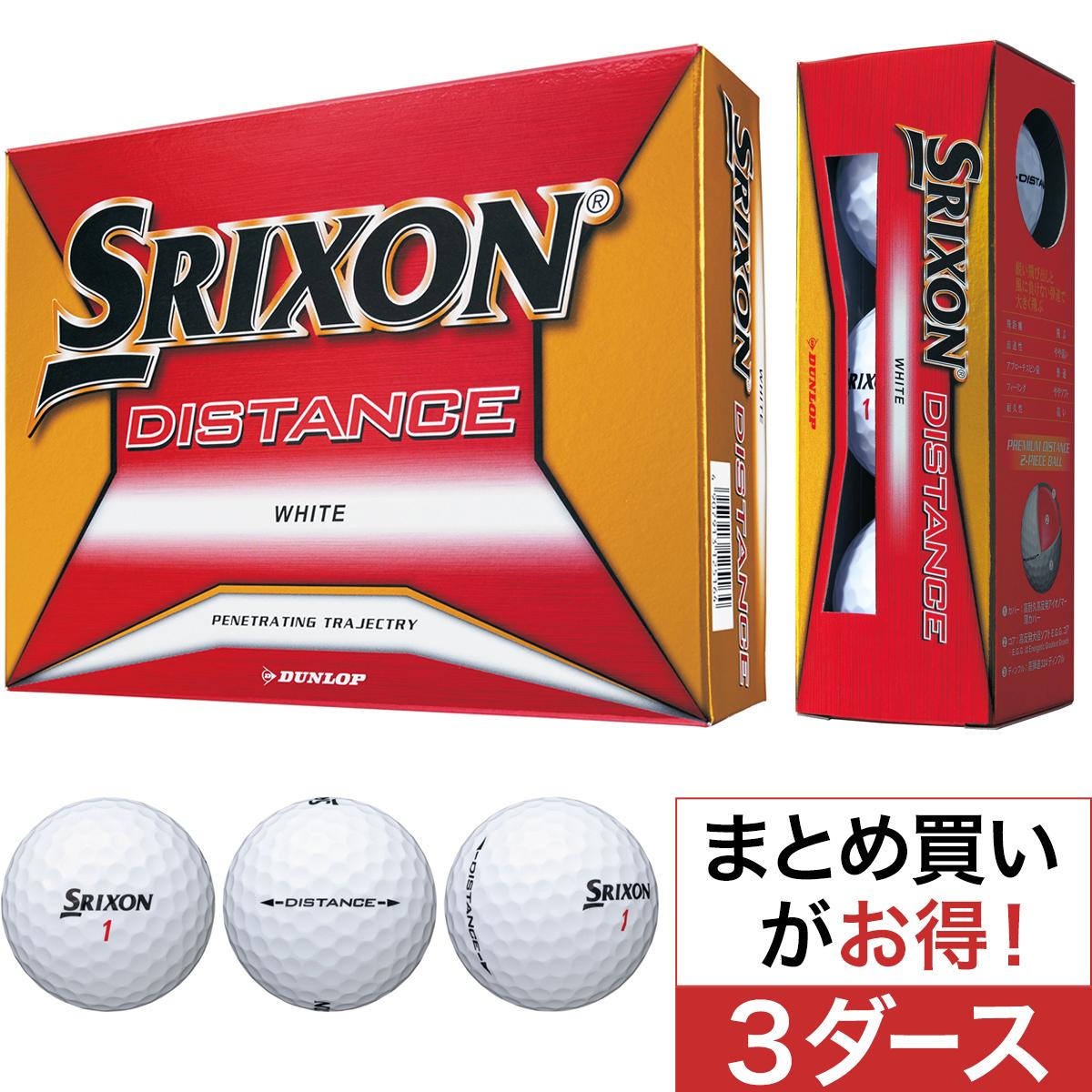 スリクソン DISTANCE8 ボール 3ダースセット
