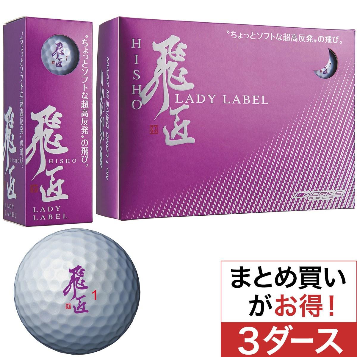 ワークス ゴルフ 飛匠 レディラベル ボール 3ダースセット【非公認球】