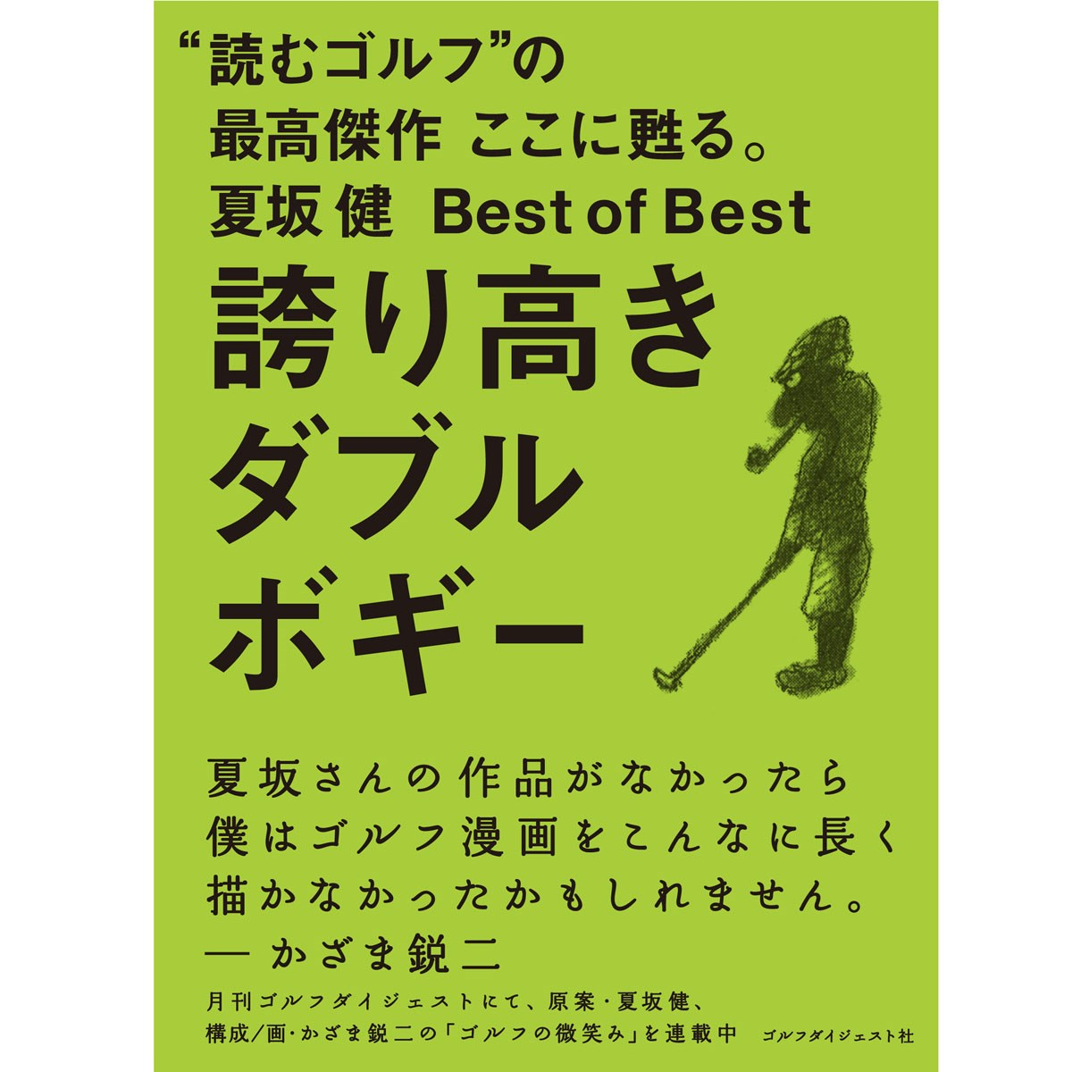 ゴルフダイジェスト(GolfDigest) 夏坂健 Best of Best 誇り高きダブルボギー