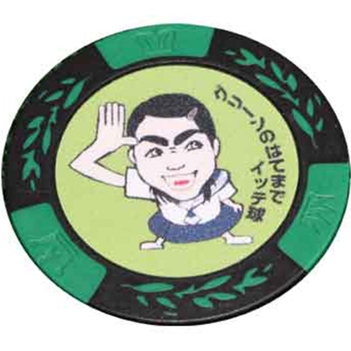 グリーンの果てまでイッテ球 カジノチップマーカー グリーン メンズ ゴルフ
