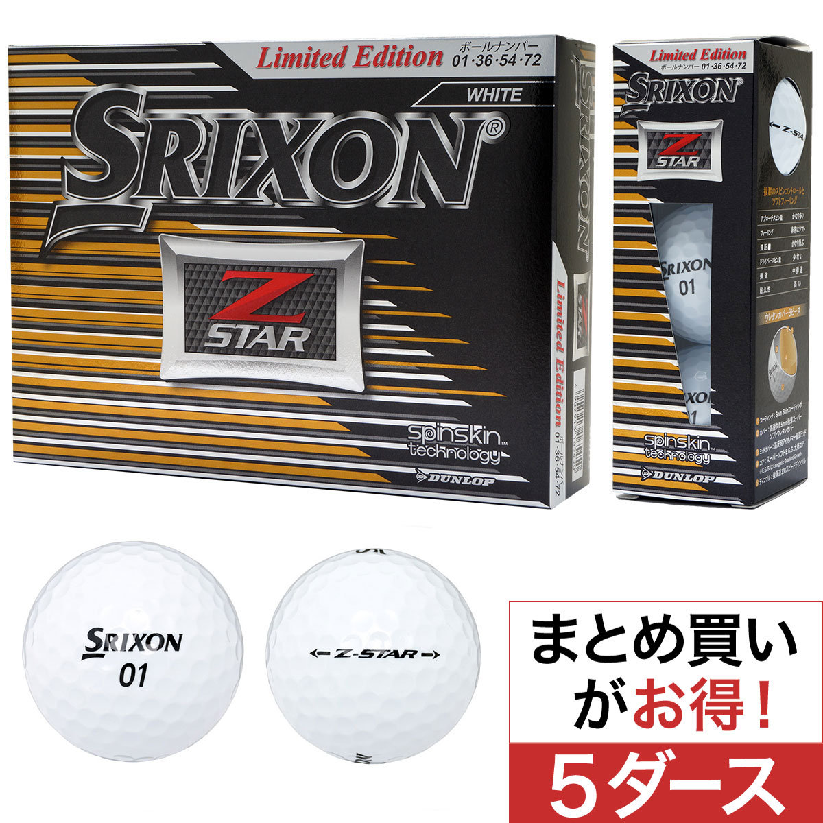 限定ナンバー SRIXON Z-STAR ボール 5ダースセット