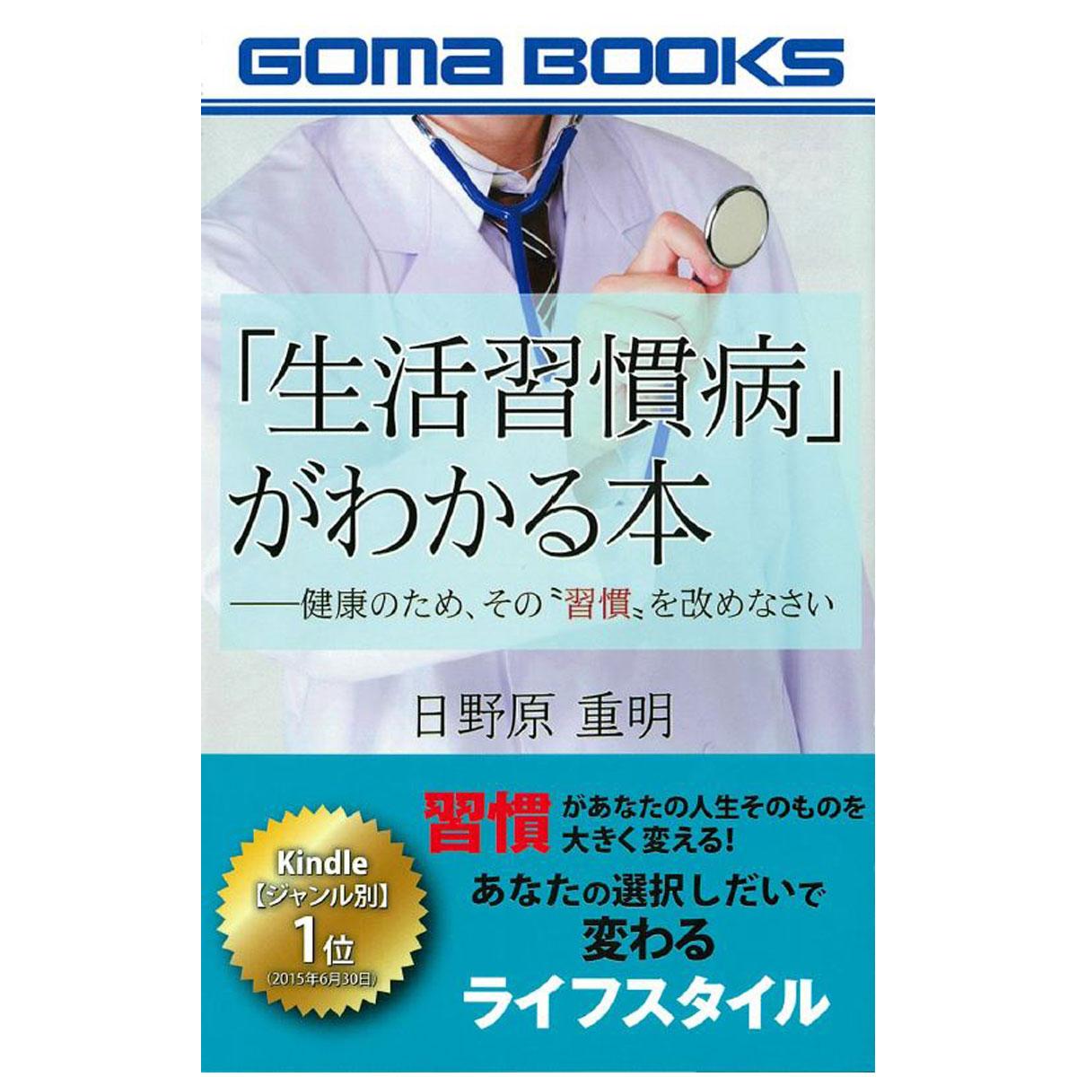 「生活習慣病」がわかる本