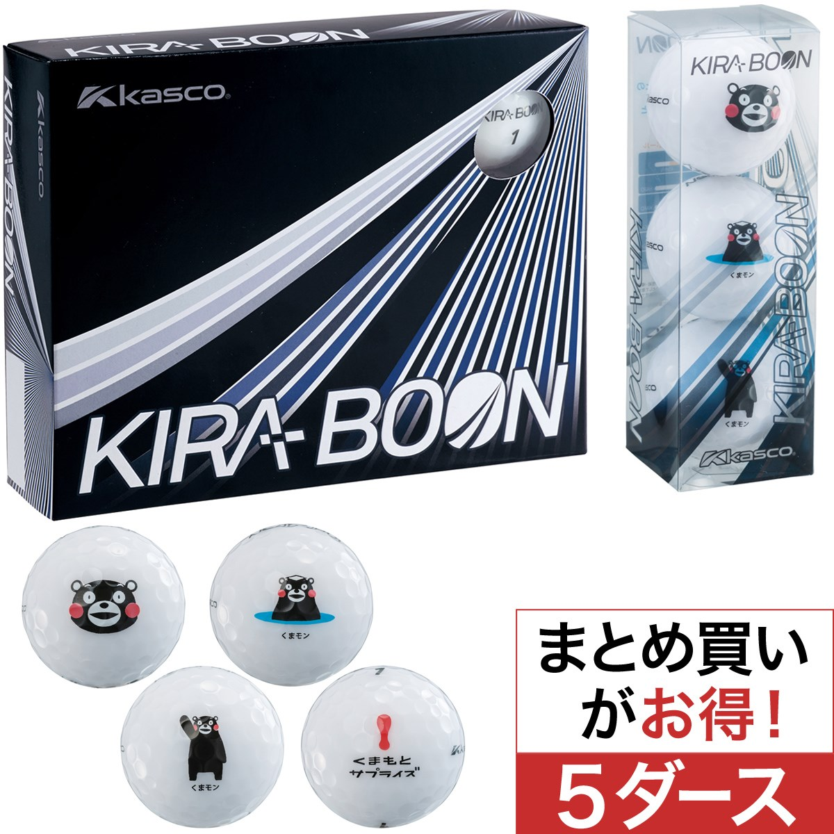 キャスコ(KASCO) KIRA BOON くまモン ボール 5ダースセット
