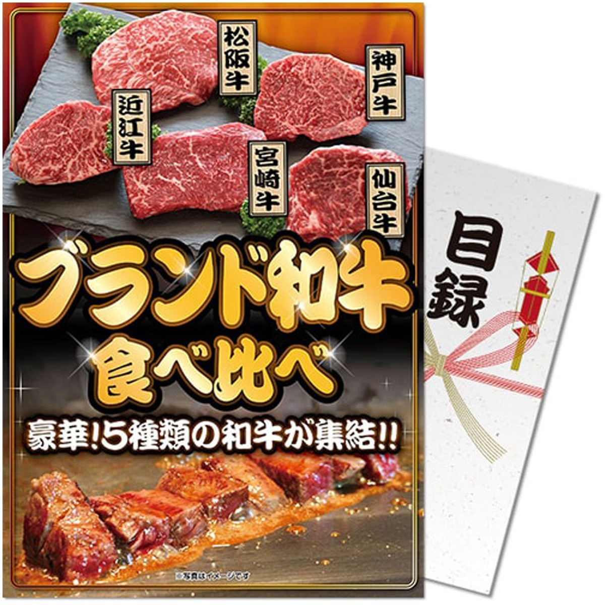 [定番モデル] パネもく!ブランド牛5種ステーキ食べ比べ 目録 A4パネル付き メンズ ゴルフ