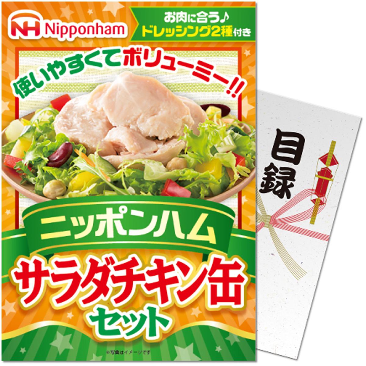 パネもく!ニッポンハム サラダチキン缶セット 目録 A4パネル付き