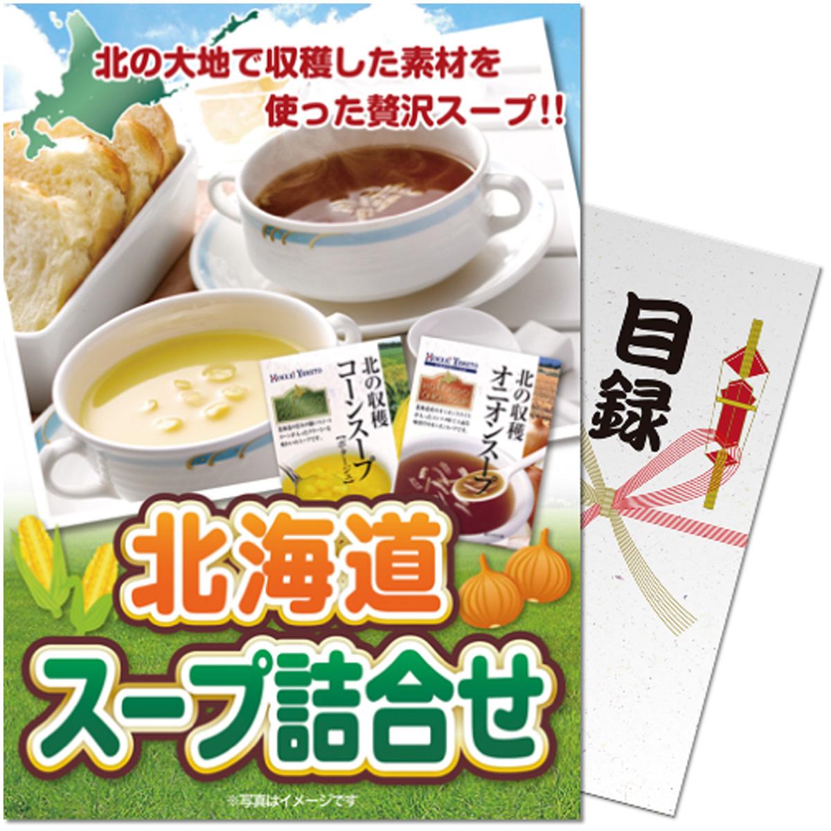 パネもく!北海道スープ詰合せ 目録 A4パネル付き