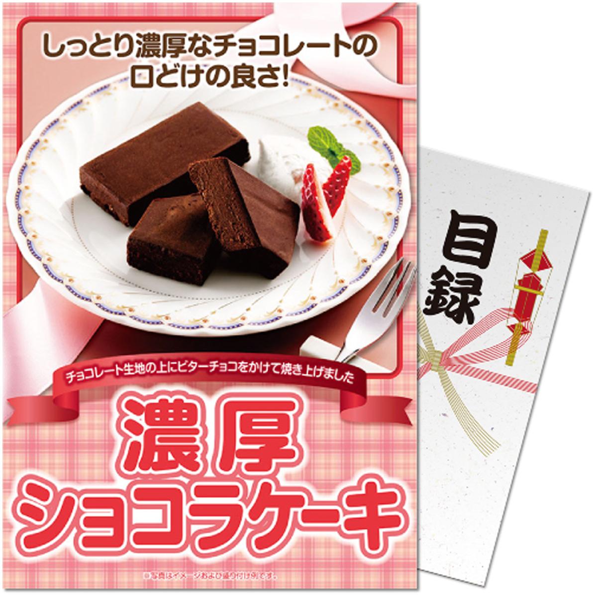 パネもく!濃厚ショコラケーキ 目録 A4パネル付き