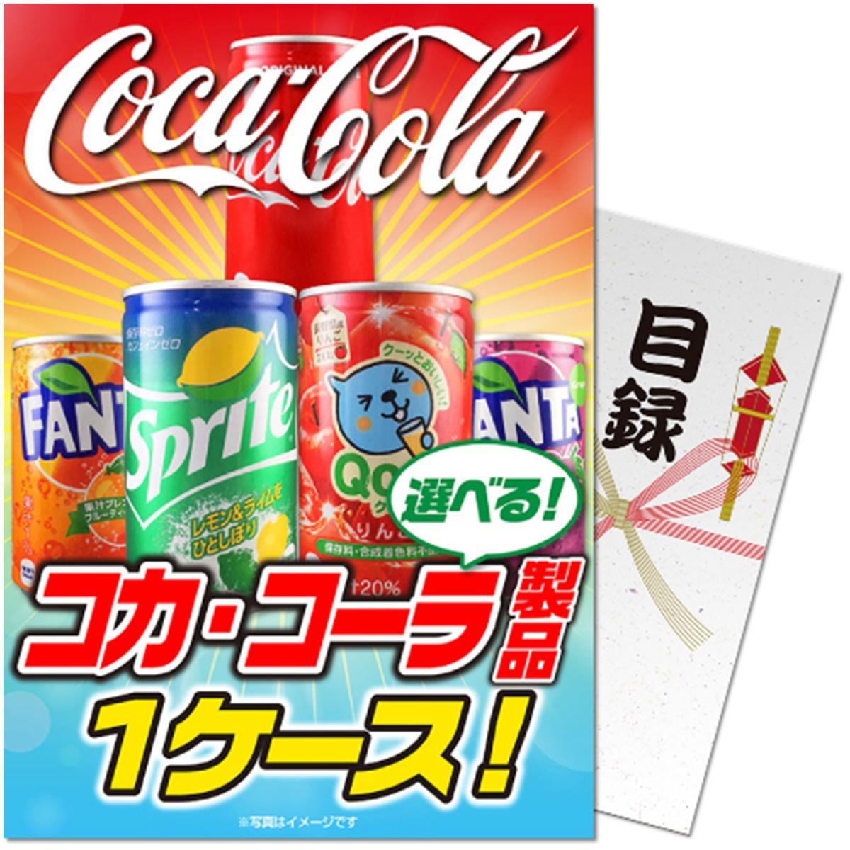 パネもく!選べる!コカ コーラ製品1ケース! 目録 A4パネル付き