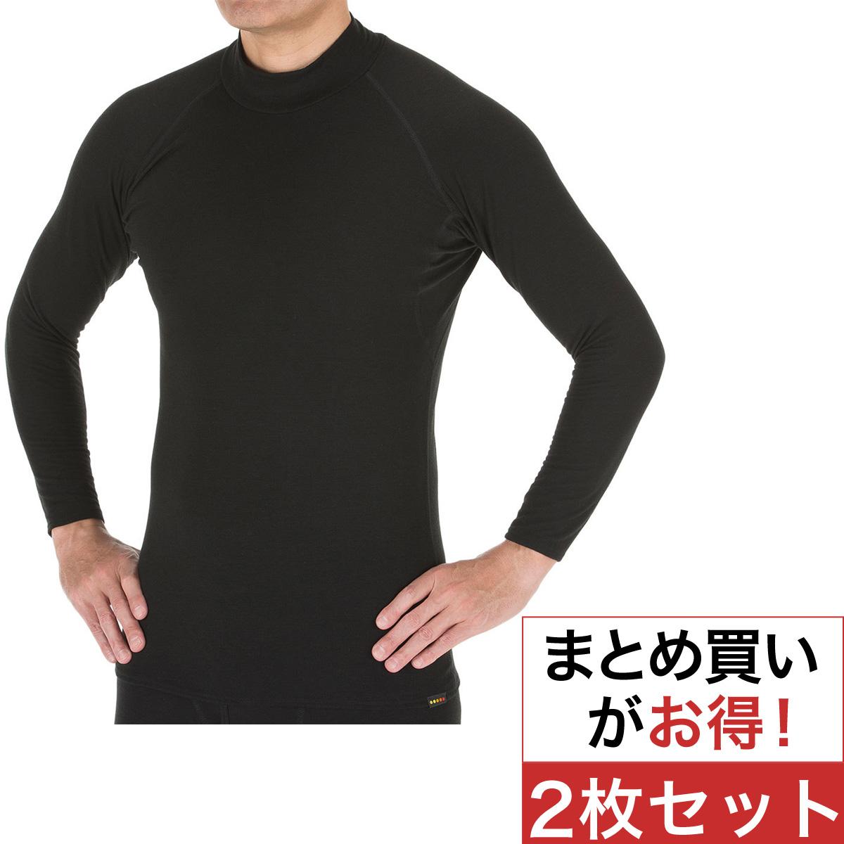【冬期対応カジュアル兼用タイプ】アンダーウェア 長袖ハイネック 2枚セット