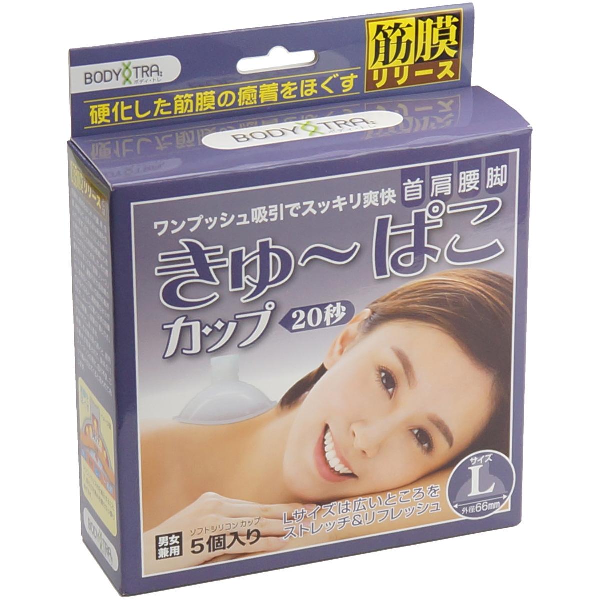 Bodyトレ 筋膜リリース フォームシリコンカップ きゅ~ぱこカップ