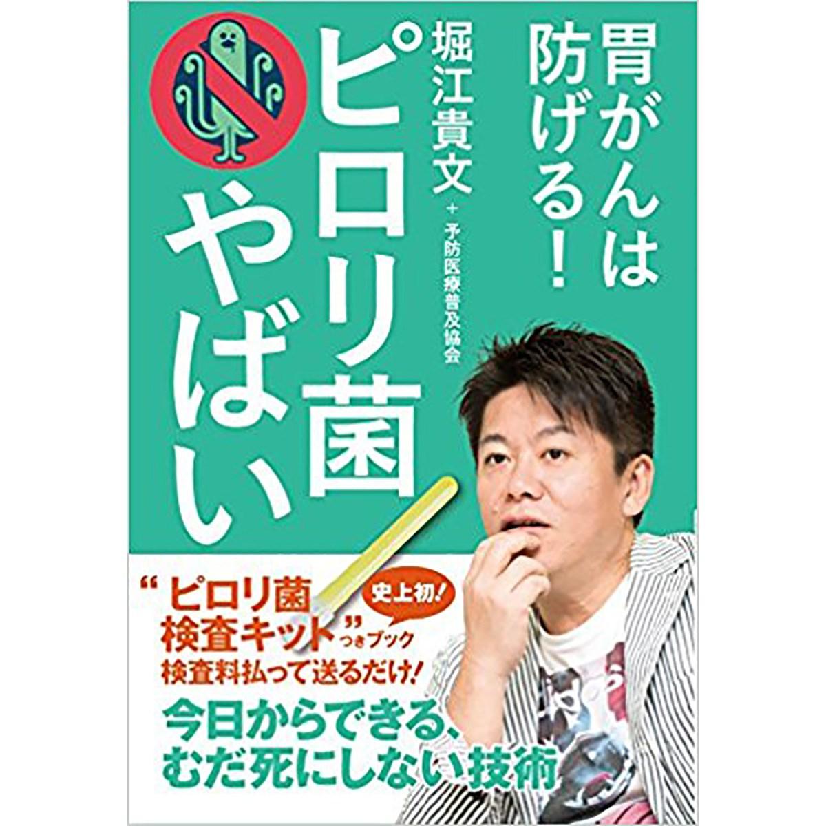 ゴマブックス ピロリ菌やばい(検査キットつきブック)
