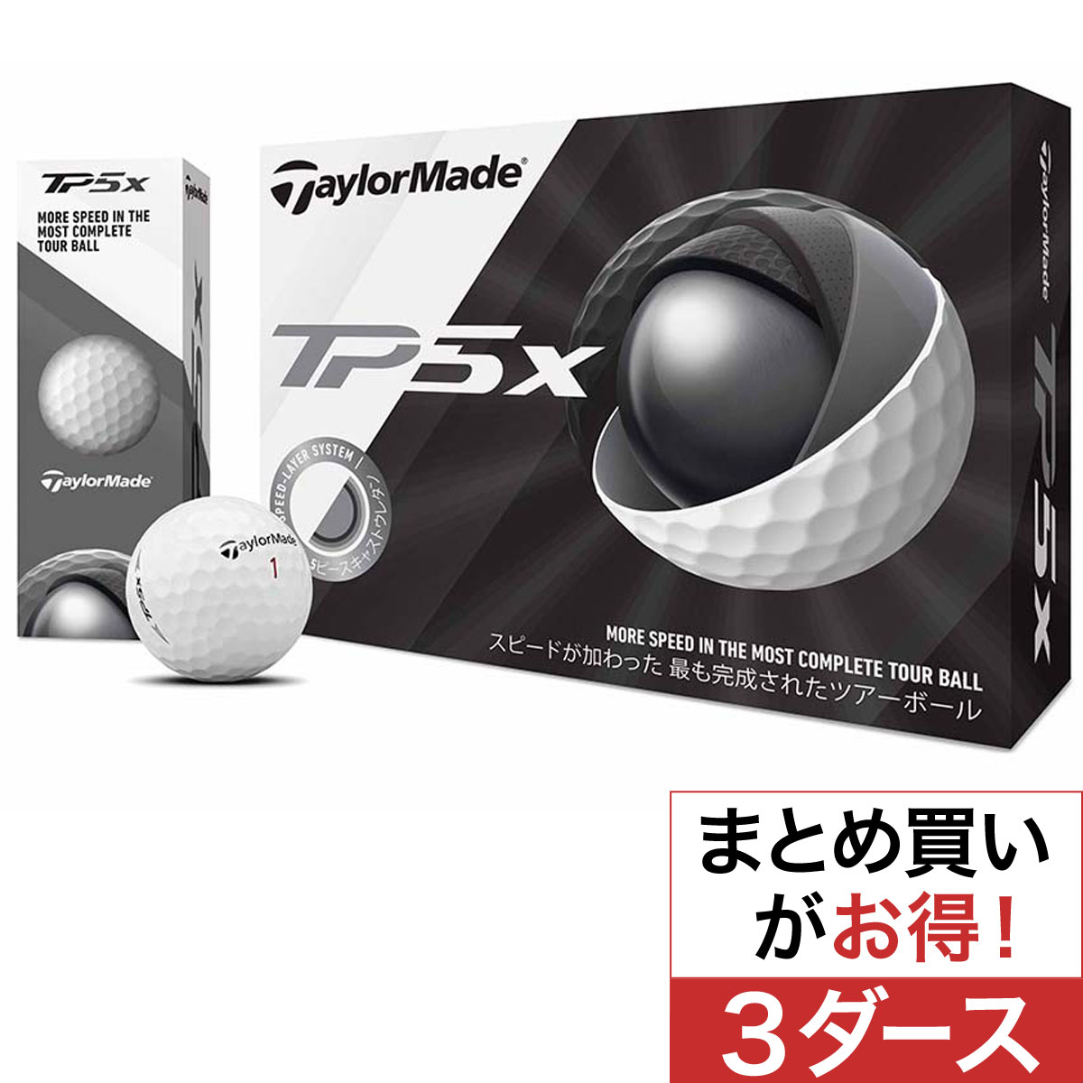 TP5x ボール 3ダースセット
