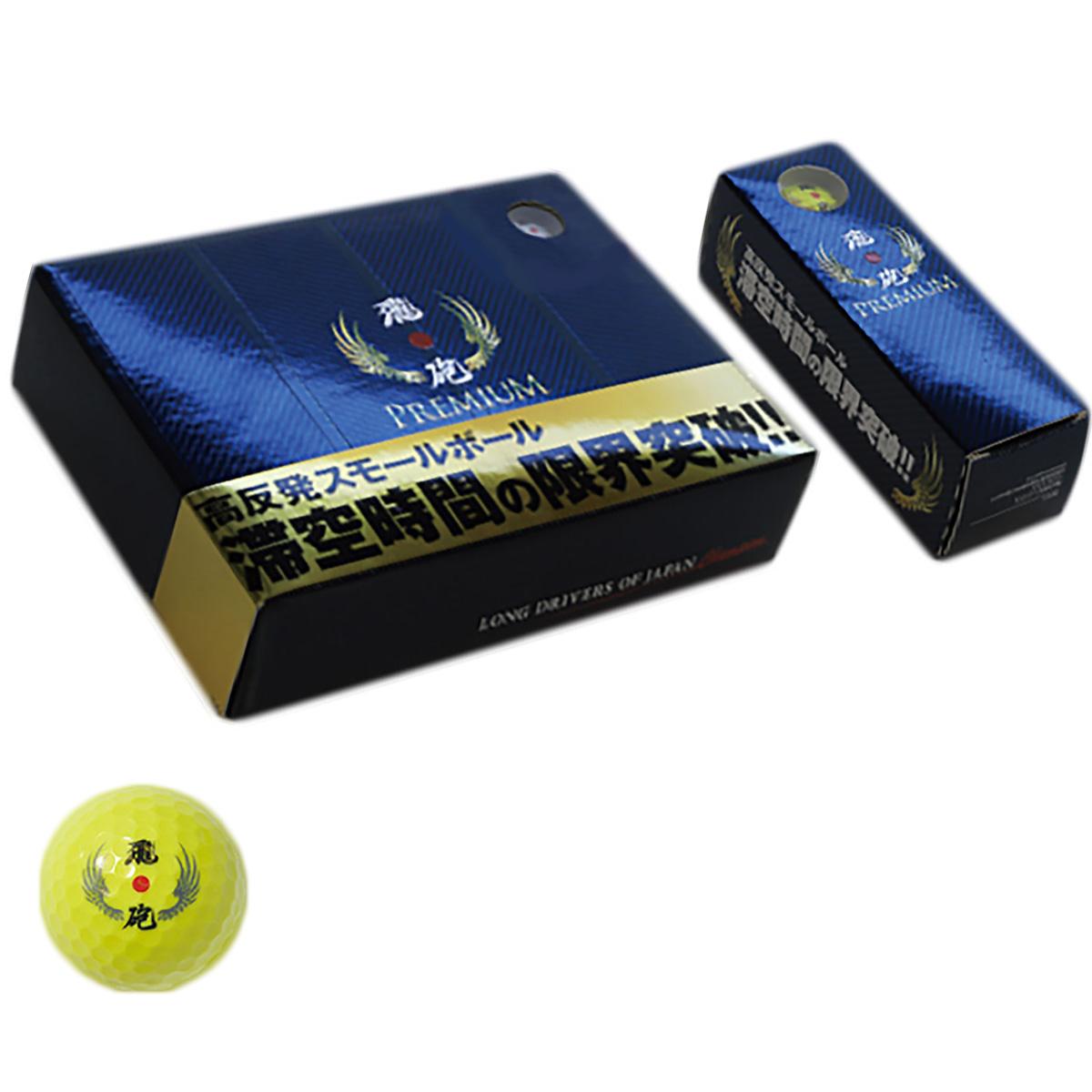 高反発スモール 飛砲PREMIUM ボール 3ダースセット【非公認球】
