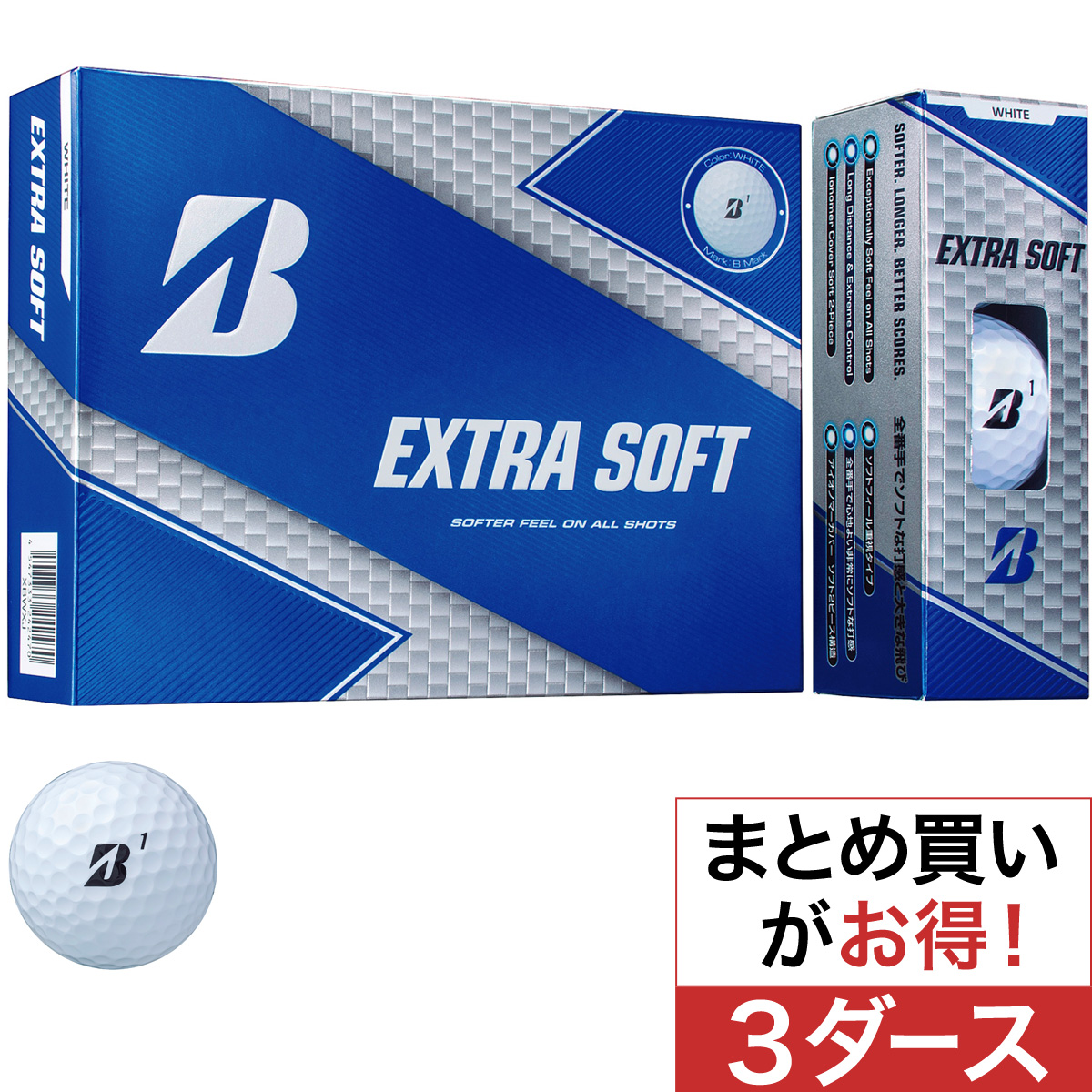 EXTRA SOFT ボール 3ダースセット