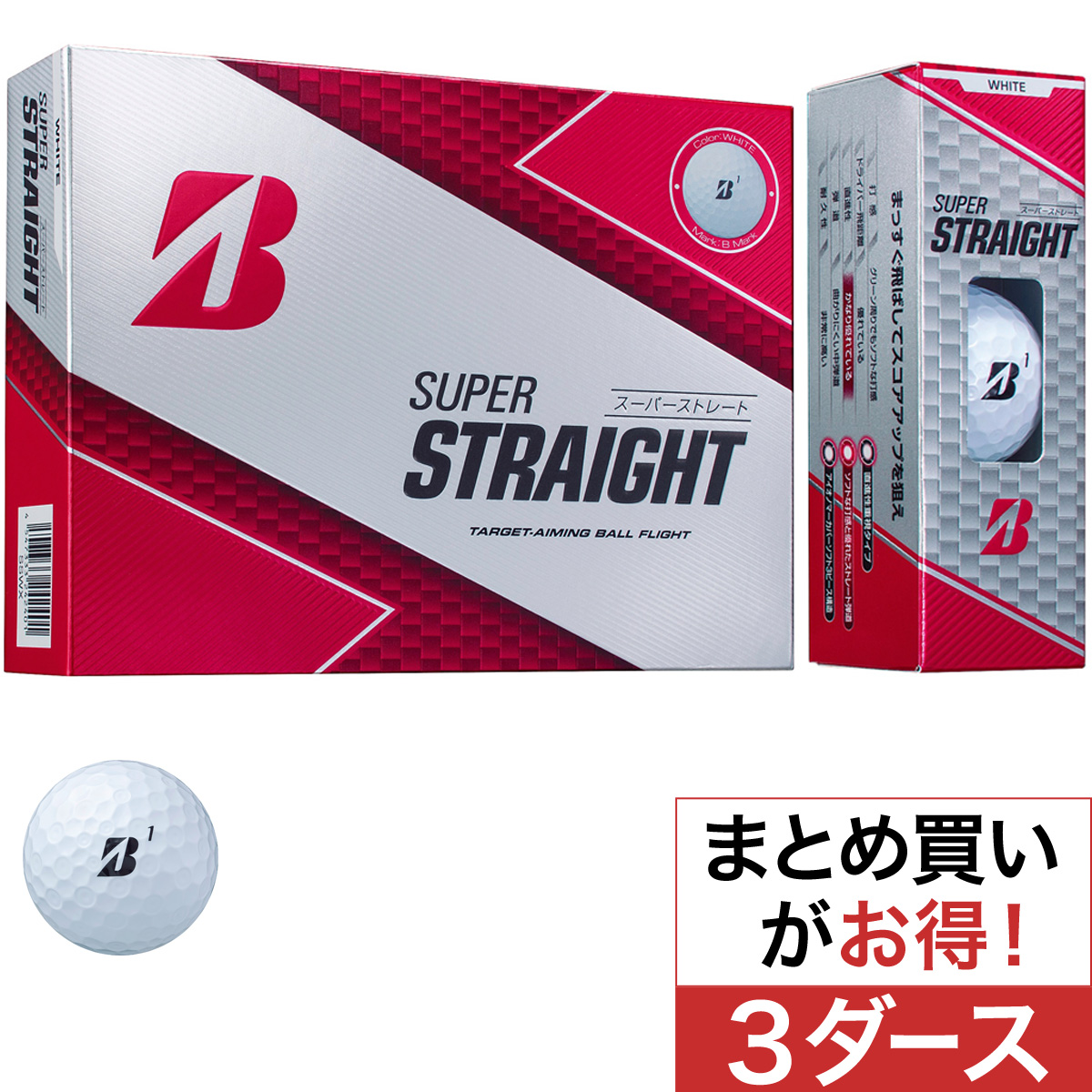 SUPER STRAIGHT ボール 3ダースセット