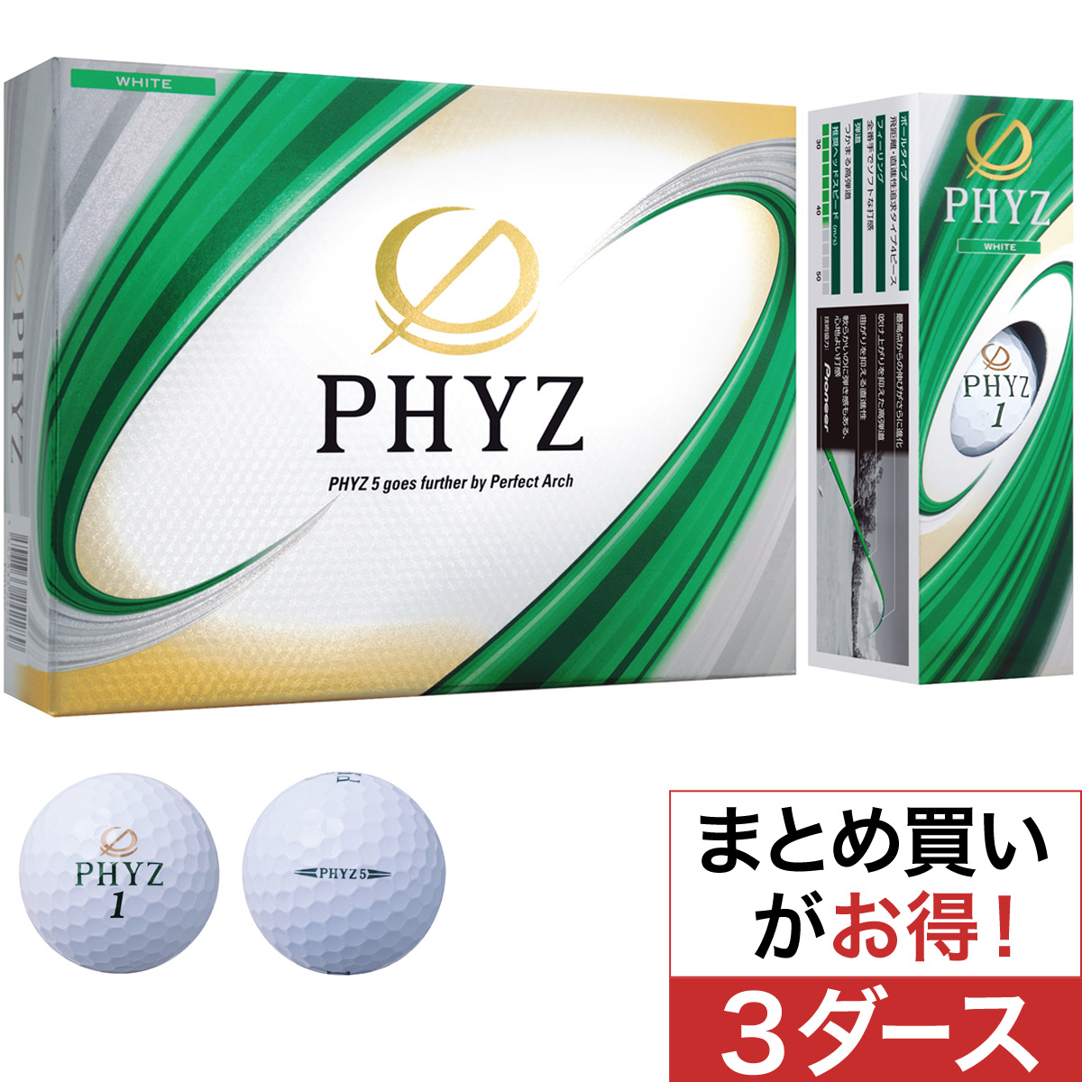 PHYZ ボール 3ダースセット