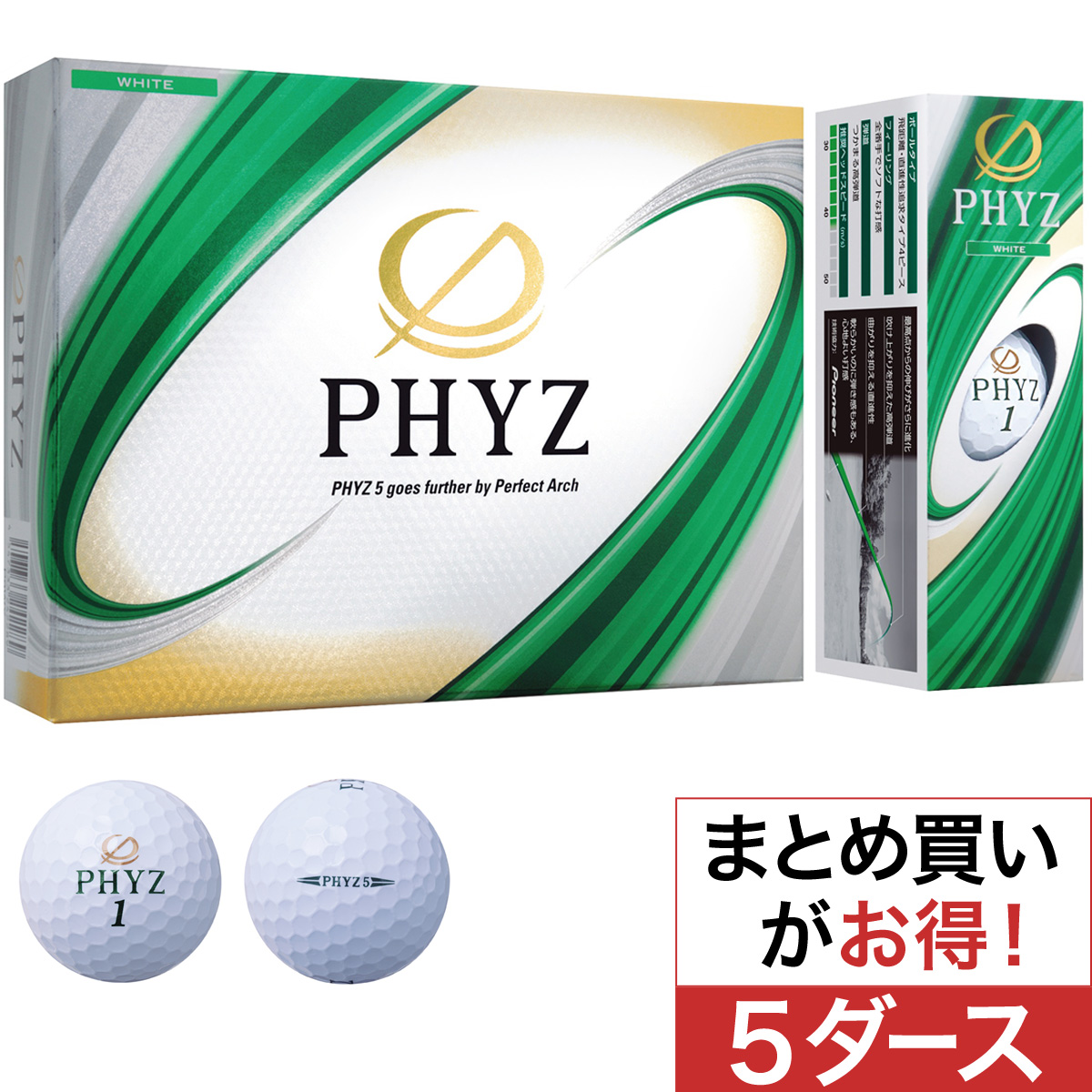 PHYZ ボール 5ダースセット