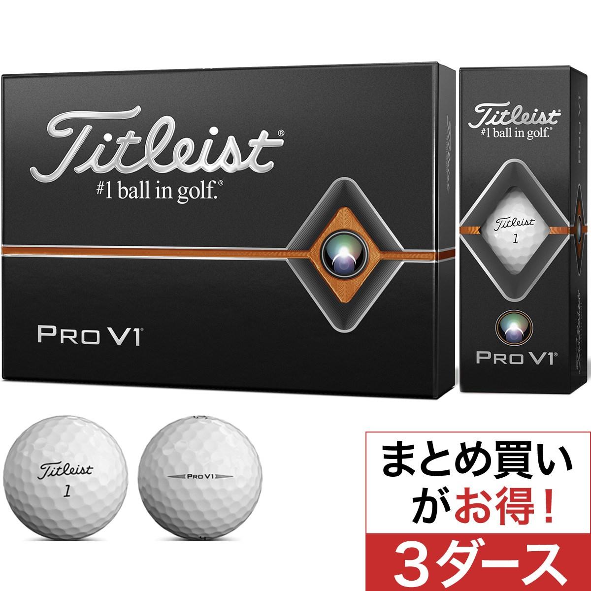 タイトリスト(Titleist) PRO V1 ボール 3ダースセット【オンネームサービス有り】