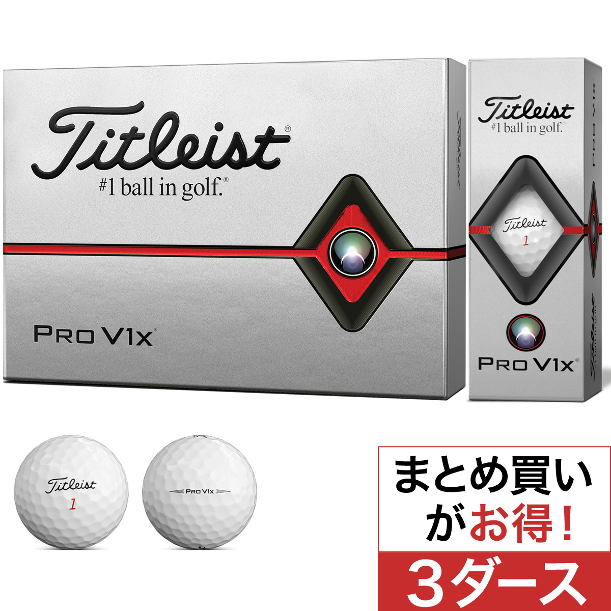 PRO V1X ボール 3ダースセット【オンネームサービス有り】