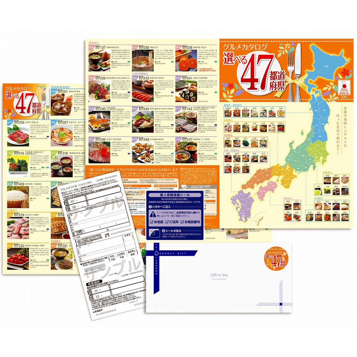 47都道府県チョイス 47Cコース