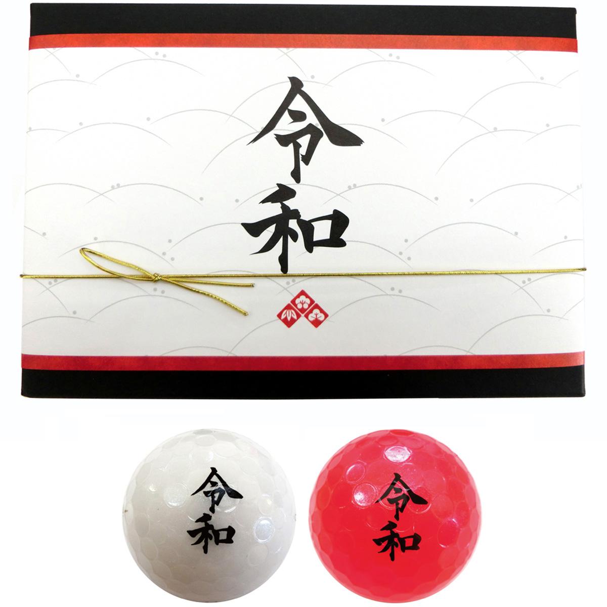キラクリスタル紅白「令和」ギフトパック ボール 6個入り