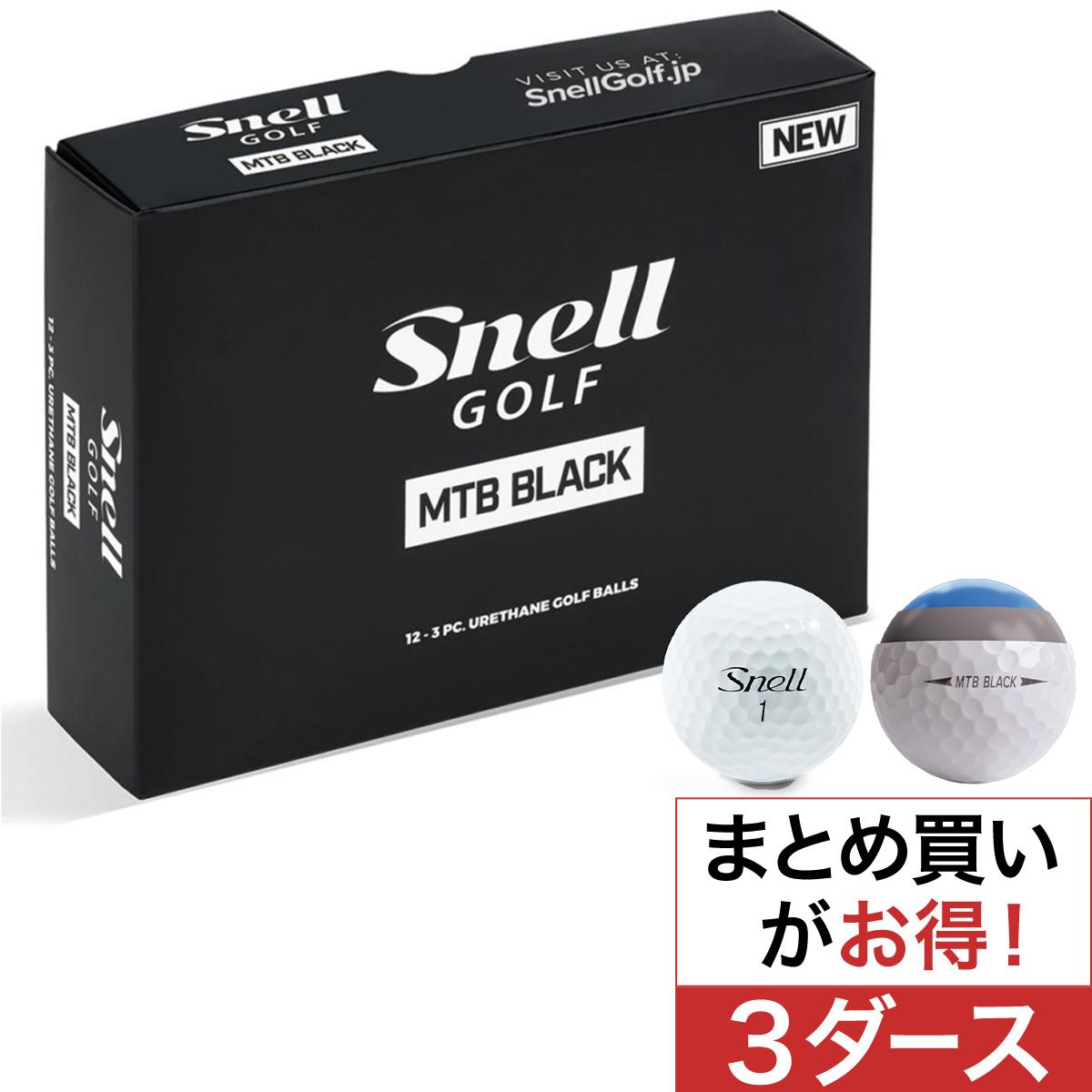MTB BLACK ボール 3ダースセット