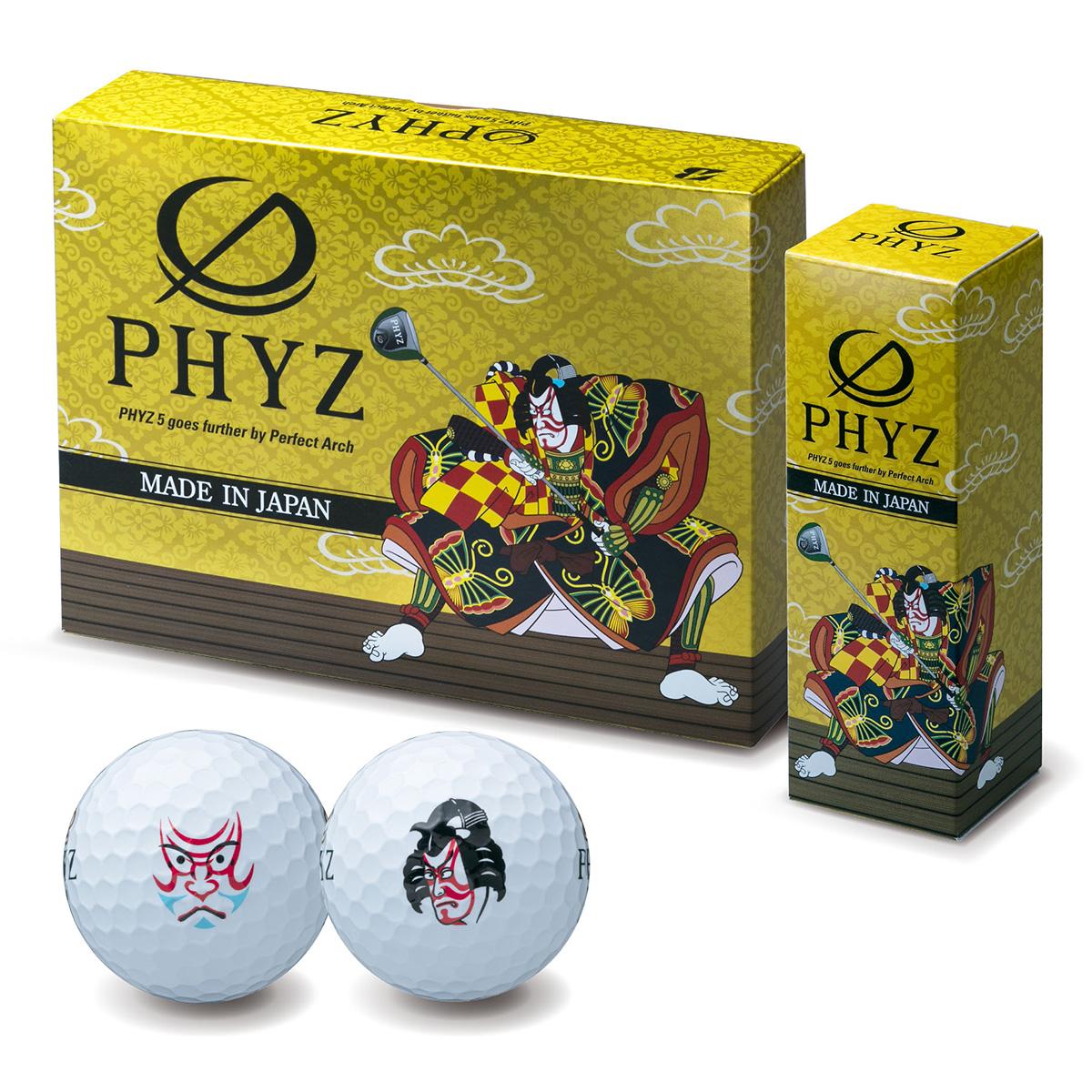PHYZ 歌舞伎バージョン ボール