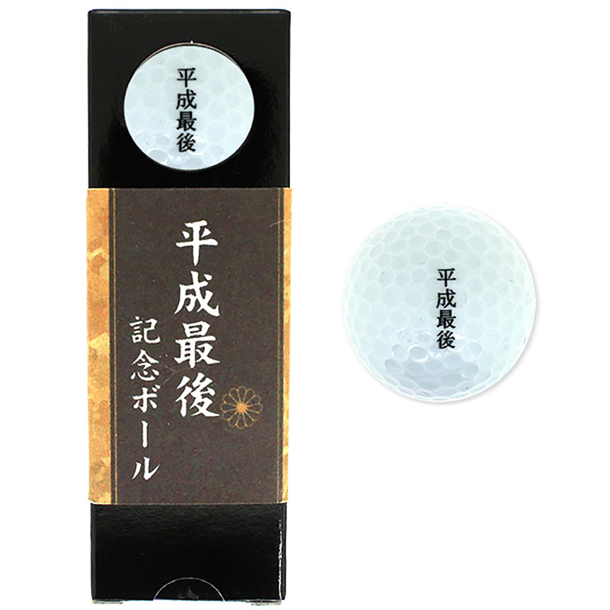 ホクシン交易 平成最後記念ボール3個セット