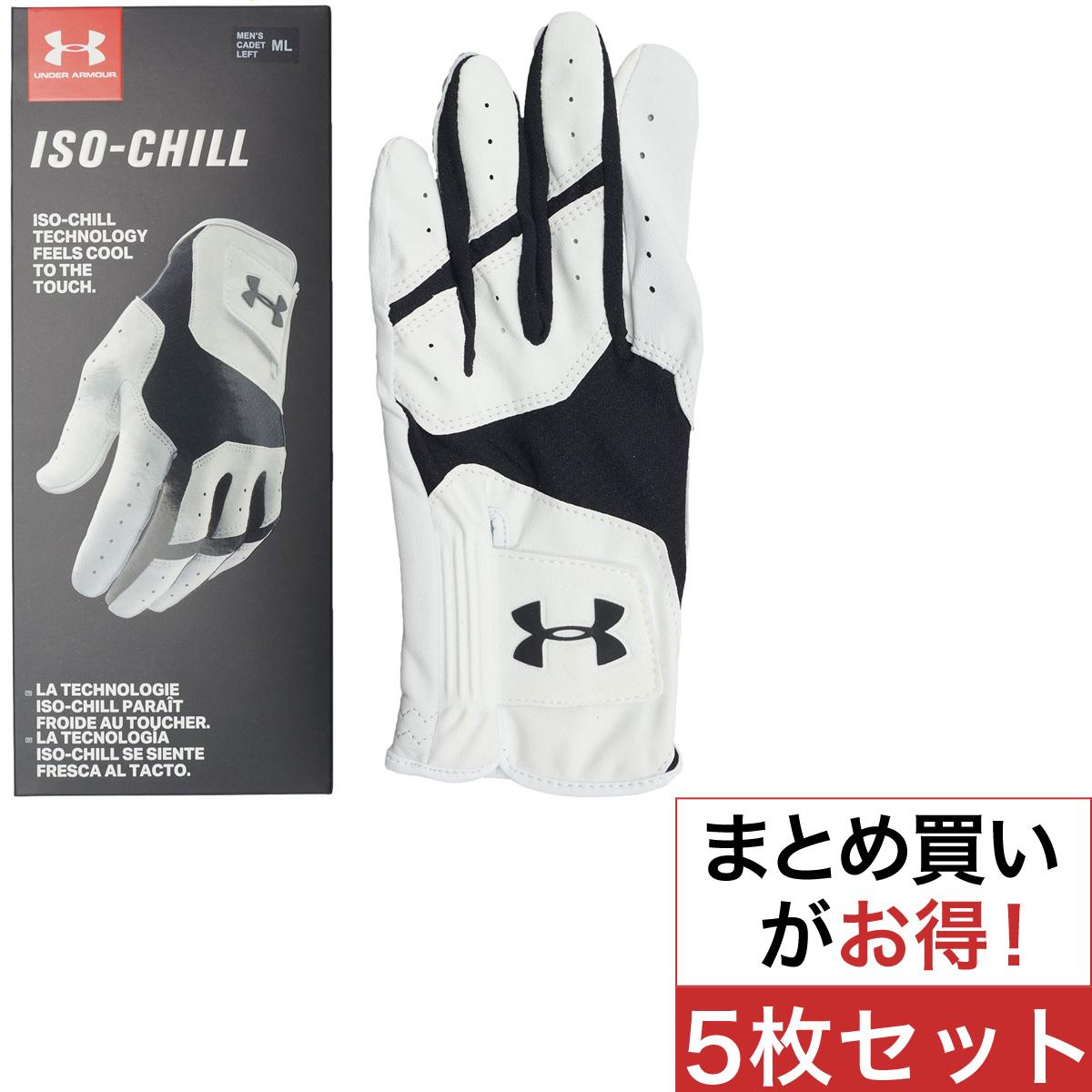 UA Iso-Chill ゴルフグローブ 5枚セット