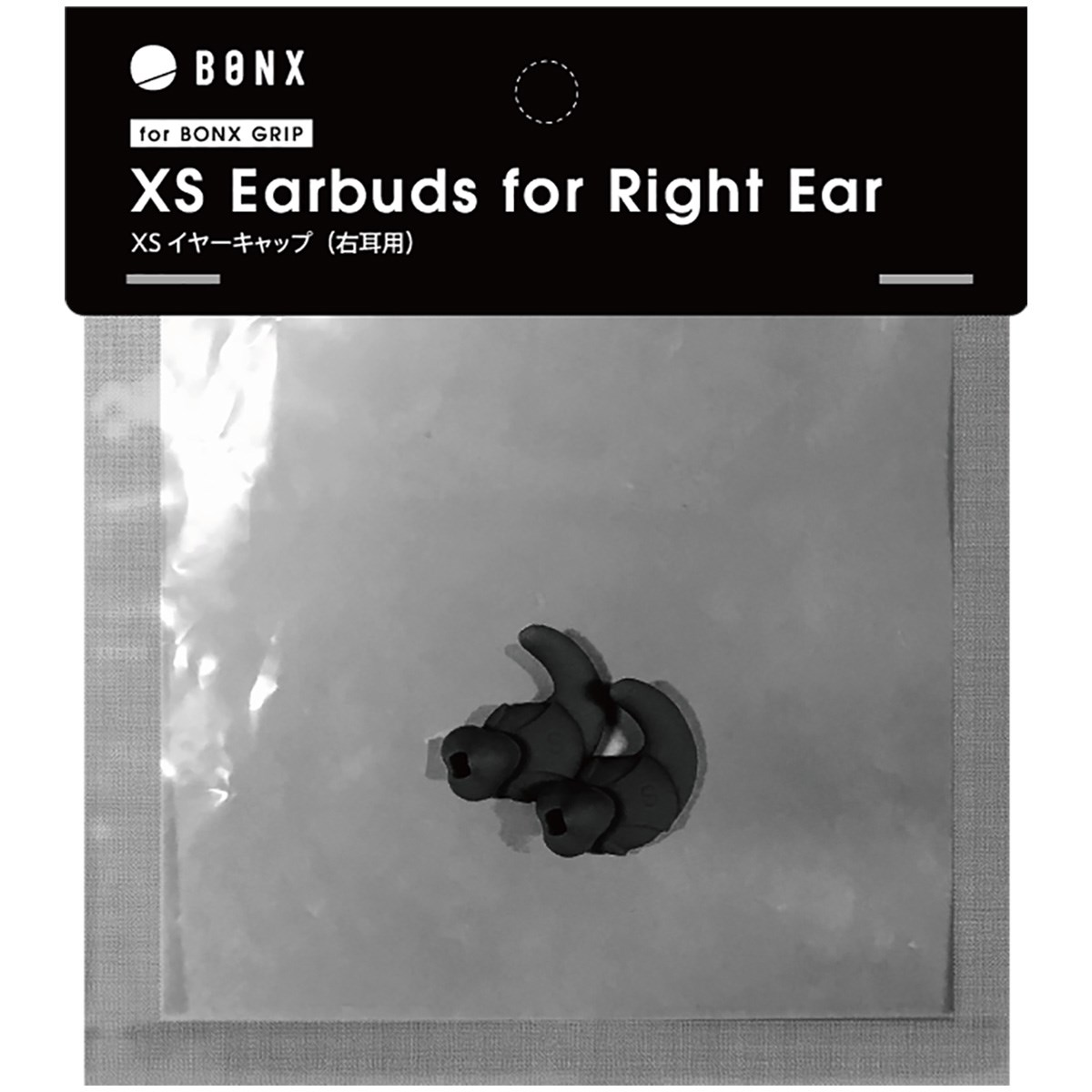 ボンクス BONX Grip 右耳イヤーキャップ XS