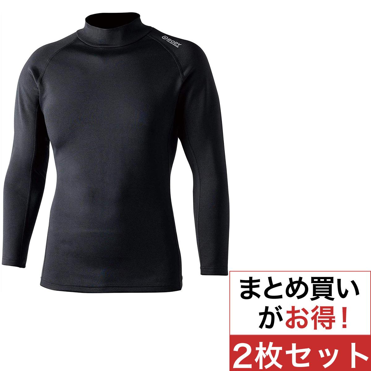 ストレッチ ヒートブーストヘビーウェイト長袖ハイネックインナーシャツ2枚セット